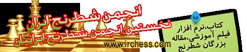 انجمن شطرنج ایران